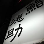 鮨「徳助」で 真鯒煮烏賊鱚昆布〆煮鮑づけ煮穴子徳さんの所作