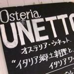 Osteria「UNETTO」で 白のラグー赤のラグーふたつのパスタ