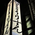 古酒琉球料理「うりずん」で 琉球料理居酒屋ドゥル天に血イリチイ