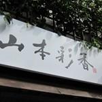 琉球料理「山本彩香」で 豆腐よう豚飯どぅるわかしー魅力に再び