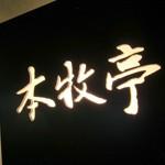焼肉「本牧亭」で マルチョウA5カルビハツ厚切り地元人気焼肉店