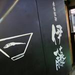 自家製麺「伊藤」で 煮干し出汁中華そば自ずと想う親仁との比較