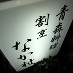 青森料理・割烹「なか村」で 田酒呑る素焼みずしゃこほや亀の手
