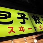 包子餃子「スヰートポーヅ」で 素朴に旨い餃子天津包子水餃子