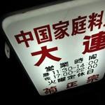 中国家庭料理「大連」で 蒸餃子鍋貼児湯餃子に浅蜊水餃子の宴