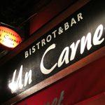 Bistro&Bar「Un Carnet」で ブランダード昼10食の回数券