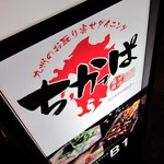 九州お取り寄せダイニング「ちかっぱ」で 九州うまかもんぷち旅行