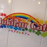 Aloha!!「Hukilau Cafe」で ロコモコ的カレーにコナコーヒー