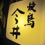 焼鳥「今井」で 焼鳥野菜炭火焼ズルい酒肴素材の魅力真っ直ぐ