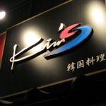 韓国料理「Kim's」で カジナムル魚醤でパジョンさつまいも冷めん