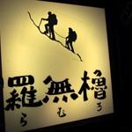 本格焼酎屋「羅無櫓」で おまかせ吟味役小あじ唐揚げ蒸野菜鍋