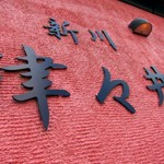 にっぽんの洋食「新川 津々井」で 小振り細身なカキフライランチ