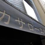 炭火ステーキ「カサローエモ」で 大田原牛ハンバーグ不思議な脂