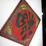 台湾小館「一福」で かきのカキアゲ煎蚵仔かきの炒め鮮蚵草菇