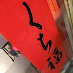 沖縄宮古そば「くち福」で あの島を想う宮古そば麺にスープに