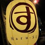うどん・そば「まるすAkio製麺所」で 黒いつゆうどん個性の行方