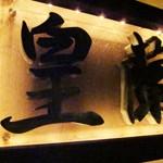 中国料理「皇蘭」で お裾分け富貴鶏とかきつゆそばと