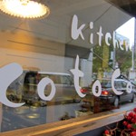 kitchen「CotoCoto」で豚すね肉やわらかビール煮コトコトコト