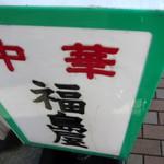 中華料理「福島屋」で 胡麻油風味タンメンとチャーハン町場風情