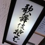 そば「歌舞伎そば」で ざるかき揚げ場所は変われどあの芸な所作
