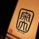 BAR「OKU」で ch.Petrusカスクのラフロイグ袋小路奥の京町屋