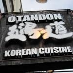 KOREAN CUISINE「五湯道」で 石焼きピビンパ熱辛チゲラーメン