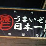 居酒屋「魚仁」で 木箱の雲丹と湯呑の熱燗と自家製チャーシュー