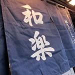 魚の旨い店「和楽」で 昼尚入れ込み居酒屋のかきフライ定食