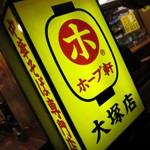 中華そば専門店「ホープ軒」で 今や懐かしの一杯とんこつ醤油