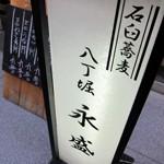 蕎麦「永盛」で 町場蕎麦いつものお店の刻み海苔添え牡蠣そば