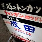 レストラン「成田」で 黒豚ロースカツ黒豚しょうが焼き肉屋の食堂