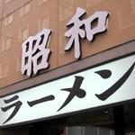 ラーメン「昭和」で 真好味の素材で昭和のどんぶりあの店はもう