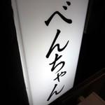 居酒屋「べんちゃん」で 路地隠れ家晒す開発の波とカキフライ
