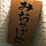 津軽の味「みぢゃげど」で 煮なます黒豆じゃっぱ汁石場家の味