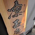 地粉うどんと旬菜料理「凛玉庵」で 牡蠣の卵とじ豚玉つけうどん