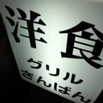 洋食「さんばん」で イケるナポリタンにしょうが焼き長嶋の背番号