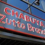 あぶらそば「CHABUYA Zutto Branch」で 牡蠣エキスあぶらそば