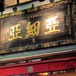 廣東料理「亜細亜」で 干炸生蠣かきのてんぷら五反田駅前老舗
