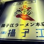 ラーメン「揚子江」本店で いつもの澄んだラーメン肩の力抜いて