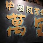 中国風菜館「萬里」で 伊那地方特有の麺料理ローメン発祥の店