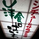 洋食「ぱいち」で 厚切トーストとタンシチュー生姜焼きは二階建て