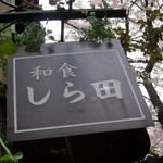 和食「しら田」で具沢山とん汁と鯖みそ銀だらみそ漬かれい煮付