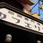 珈琲専門店「カフェリア」で ソソるナポリタンと昭和なチョコパフェ