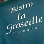 Bistro「la groseille」で キッシュに若鶏パン粉焼きのワンプレート