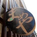 和食屋「まめや」で 高野豆腐のカツご膳ほっこり優しいお惣菜と