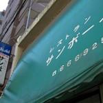 レストラン「サンボーイ」で 街角洋食のカキフライ生姜焼き&ナポ