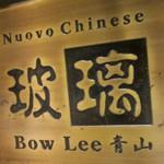 Nuovo Chinese「玻璃 青山」で 水辺の中華とローラン・ペリエと
