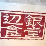 NUCHIGUCHI CUISINE「辺銀食堂」で 大谷渡り長命草石ラー麻婆