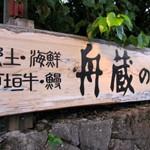 八重山郷土料理「舟蔵の里」で 三線の音石垣牛もつ煮どぅる天