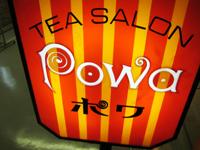 喫茶室「ポワ」で 思い出して食べたくなるナポリタン店の名は豆